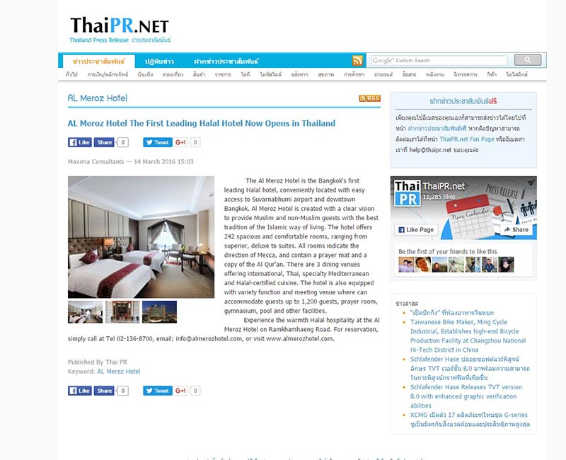 ThaiPR.net The First Leading Halal Hotel